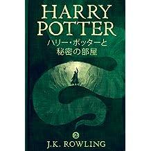 ハリー・ポッターと秘密の部屋 - Harry Potter and the Chamber of Secrets ハリー・ポッターシリーズ (Japanese Edition)