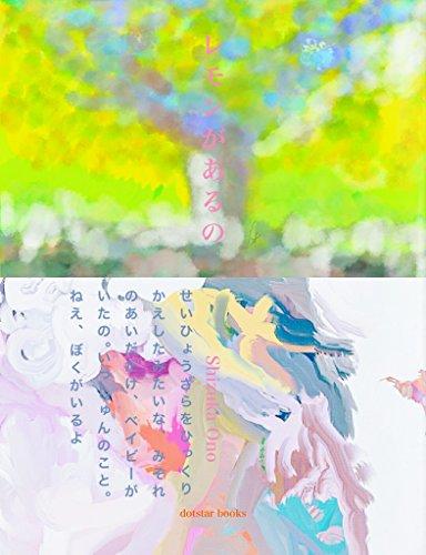 remon ga aruno (Japanese Edition) por Shizuka Ono dottosuta