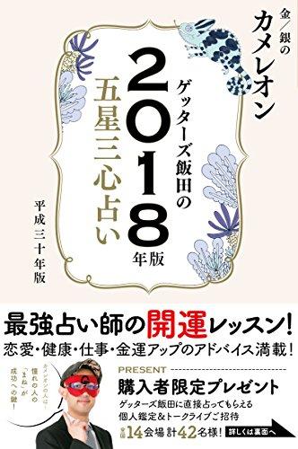 ゲッターズ飯田の五星三心占い2018年版 金/銀の カメレオン