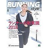 Running Style 2018年5月号