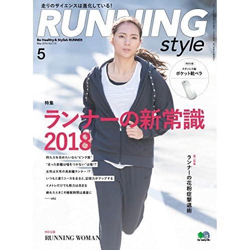 Running Style 2018年5月号 画像 A