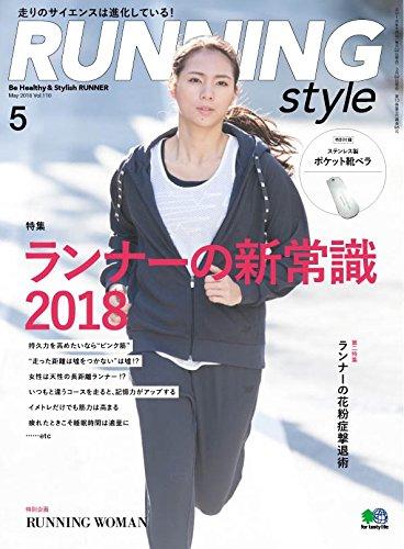 Running Style 2018年5月号 画像