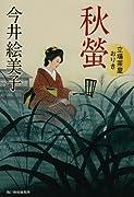 秋螢―立場茶屋おりき (時代小説文庫)