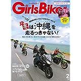Girls Biker ガールズバイカー 2019年2月号 オリジナルカレンダー