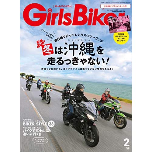 Girls Biker 2019年2月号 画像