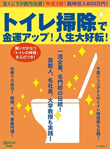 「トイレ掃除」で金運アップ! 人生大好転! (綴込付録:おふだ1枚)