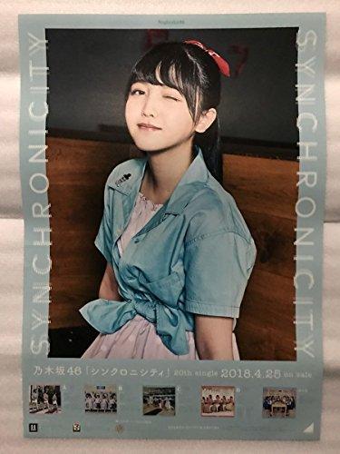 乃木坂46 久保史緒里 シンクロニシティ ポスター 1枚 会場 限定 表題曲 20th