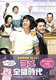 [DVD]ヨメ全盛時代 DVD-BOX2