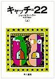 キャッチ=22 上 (ハヤカワ文庫 NV 133)(ジョーゼフ・ヘラー/飛田 茂雄)