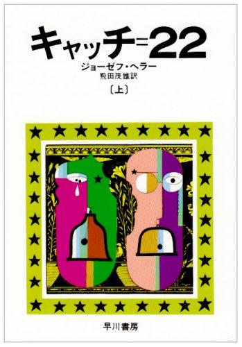 キャッチ=22 上 (ハヤカワ文庫 NV 133)