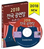 2018 Bedding, futon shop address book CD (Korean Edition)