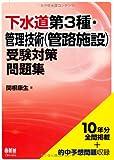 下水道第3種・下水道管理技術(管路施設)受験対策問題集―10年分全問題掲載+的中予想問題収録―