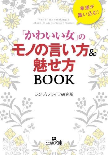 「かわいい女」のモノの言い方&魅せ方BOOK (王様文庫)