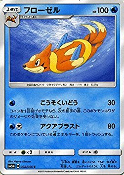Pokemon card game SM/ FUROZERU (C)/ultra moon: Amazon.es: Juguetes y juegos