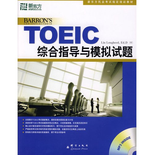 TOEIC Comprehensive Tutoring and Simulation Test (Chinese Edition)