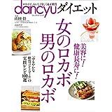 dancyu ダイエット 女のロカボ・男のロカボ 小さい表紙画像