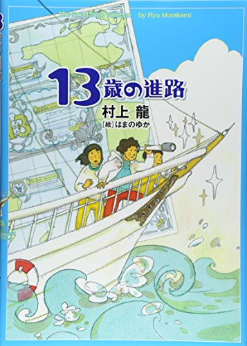 Book cover from Job Guidance for the 13-Year-Olds and All Triers (Japanese Edition) by Ryu Murakami
