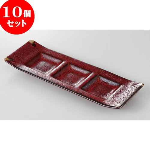 10個セット赤黒釉彩 スリープレート [ 27.5 x 9.2 x 2.4cm 420g ] 【付出皿 】 【 料亭 旅館 和食器 飲食店 業務用 】 B075184QY9