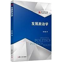 博学·政治学系列:发展政治学