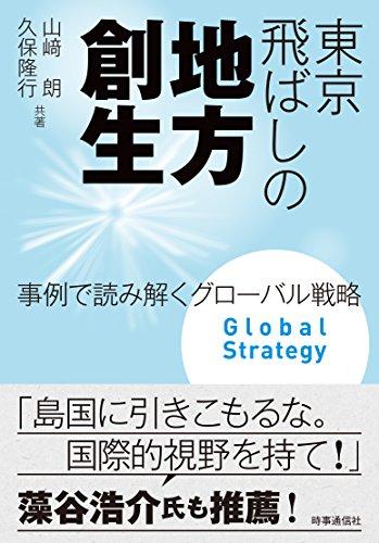 東京飛ばしの地方創生  ―事例で読み解くグローバル戦略―