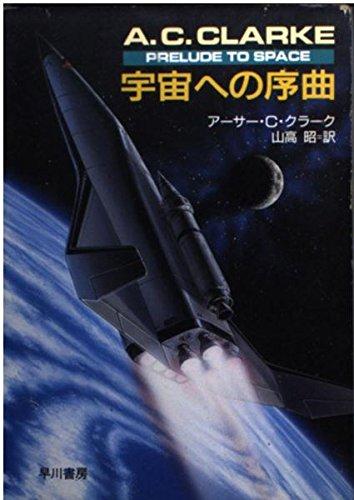 宇宙への序曲 (ハヤカワ文庫SF)