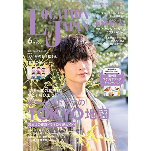 ロケーションジャパン 2019年6月号 表紙画像