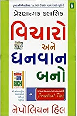 Vicharo Ane Dhanvan Bano  (Gujarati) Kindle Edition