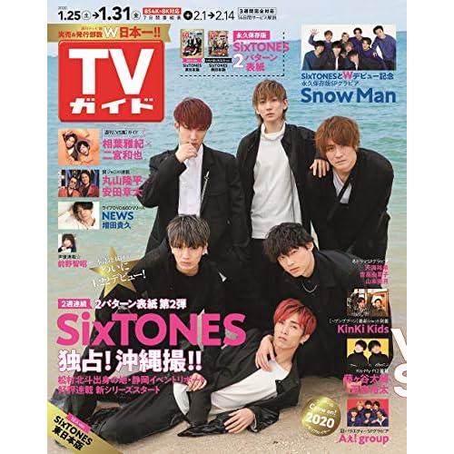 週刊TVガイド 2020年 1/31号 表紙画像