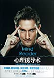 Genuine _ psychological induction technique: Global Chief spirit magician teach you all wishes come true(Chinese Edition)