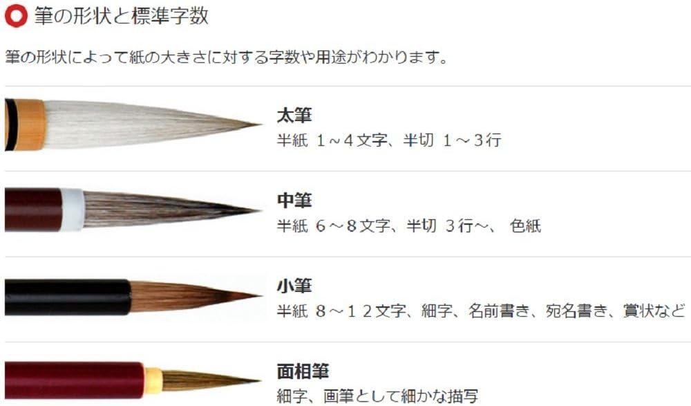 thin brush Housenka Japanese Sumi Calligraphy Brush Hoso Fude