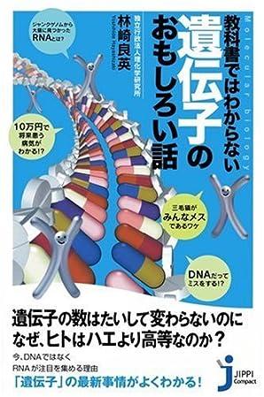 教科書ではわからない遺伝子のおもしろい話 (じっぴコンパクト 34) (新書)