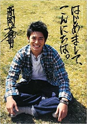 高岡蒼甫の満面の笑みがかっこいい