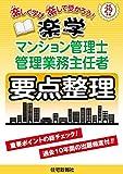 平成29年版 楽学マンション管理士・管理業務主任者 要点整理 (楽学シリーズ)