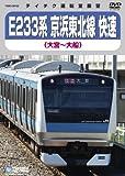 E233系 京浜東北線 快速 (大宮〜大船) DVD