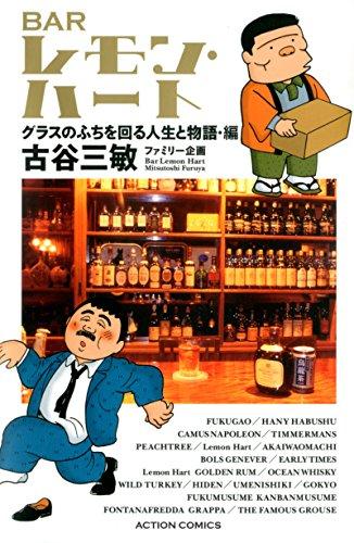 BARレモン・ハート グラスのふちを回る人生と物語・編(新書判) / 古谷三敏の商品画像