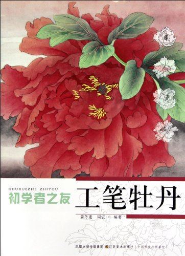 Peony of Fine Brushwork-The Friend of the Beginners (Chinese Edition)
