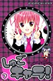 Shugo chara Special Edition (7) (Premium KC) (2008) ISBN: 4063621189 [Japanese Import]