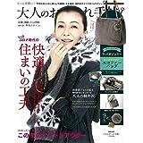 大人のおしゃれ手帖 2020年 12月号