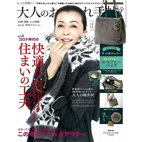 大人のおしゃれ手帖 2020年 12月号 表紙画像