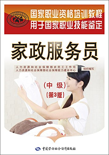 Domestic workers (Intermediate 3rd edition) national vocational qualification training course(Chinese Edition)