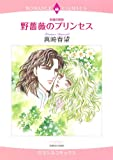 古城の姉妹 野薔薇のプリンセス (エメラルドコミックス ロマンスコミックス)