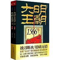 大明王朝1566(套装共2册)