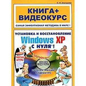 Install and Restore. Windows XP with zero CD / Ustanovka i vosst. Windows XP s nulya SD Altshuler S.