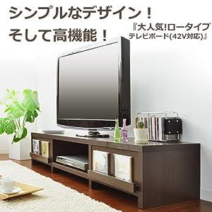 インテリア家具 組立収納 テレビボード 42V対応 ローボードタイプ ブラウン