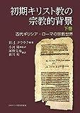初期キリスト教の宗教的背景 下巻: 古代ギリシア・ローマの宗教世界