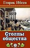 Столпы общества (Russian Edition)