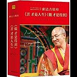 苦才是人生(幸福版+践行版)(套装共2册)