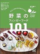野菜のフィンガーフード101 ~ひとくちからのおもてなし~