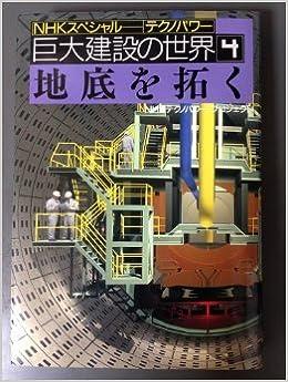 地底を拓く (NHKスペシャル テク...