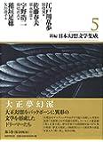 新編・日本幻想文学集成 第5巻